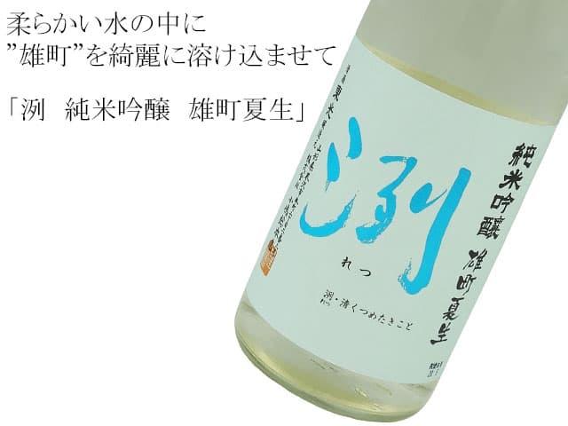 冽(れつ) 純米吟醸 雄町 夏生