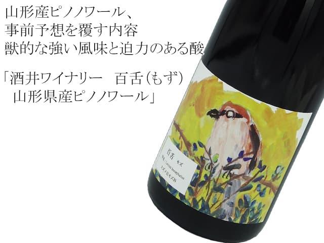 酒井ワイナリー 百舌(もず) 山形県産ピノノワール