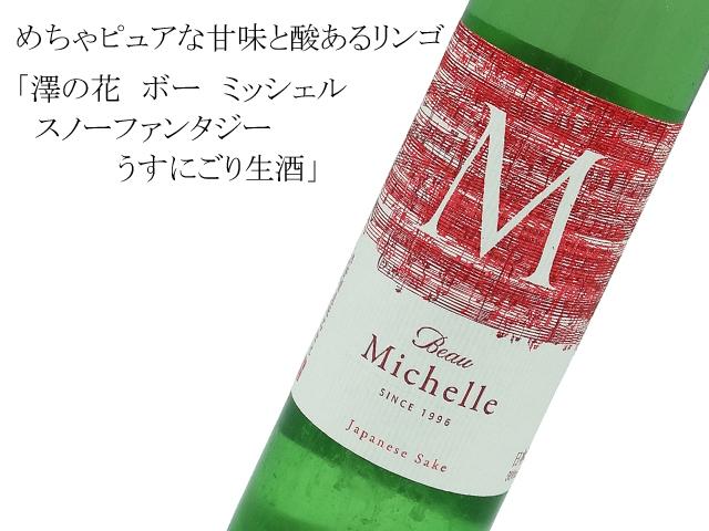 澤の花 ボー ミッシェル スノーファンタジーうすにごり生酒