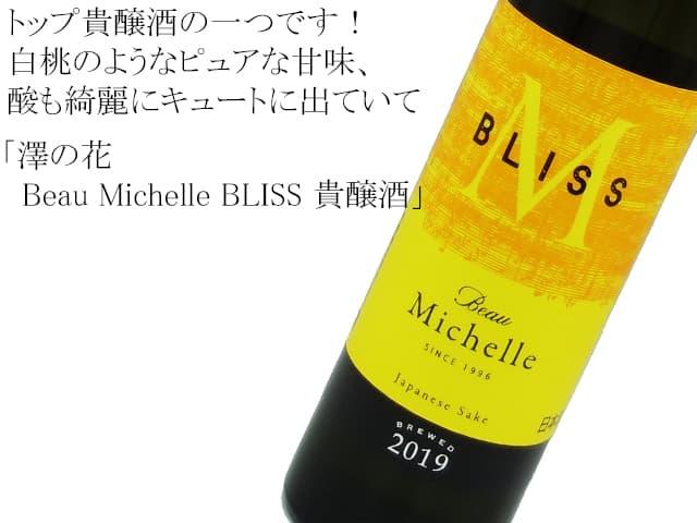 澤の花 Beau Michelle BLISS(ボーミッシェル ブリス) 貴醸酒