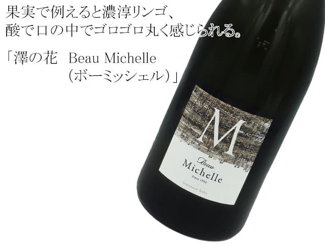 澤の花 Beau Michelle(ボーミッシェル)