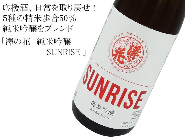 澤の花 純米吟醸SUNRISE