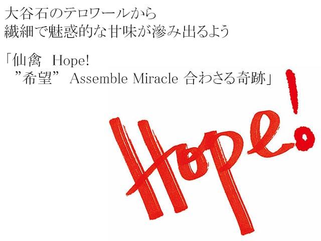 """仙禽  Hope! """"希望"""" Assemble Miracle 合わさる奇跡"""