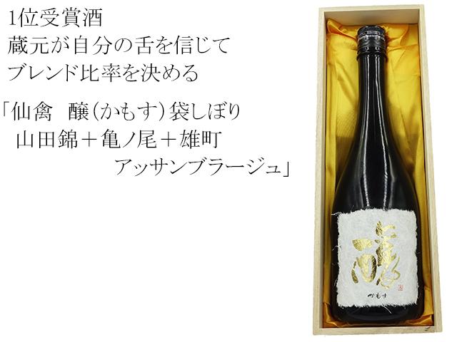 仙禽 醸(かもす)袋しぼり 山田錦+亀ノ尾+雄町 アッサンブラージュ
