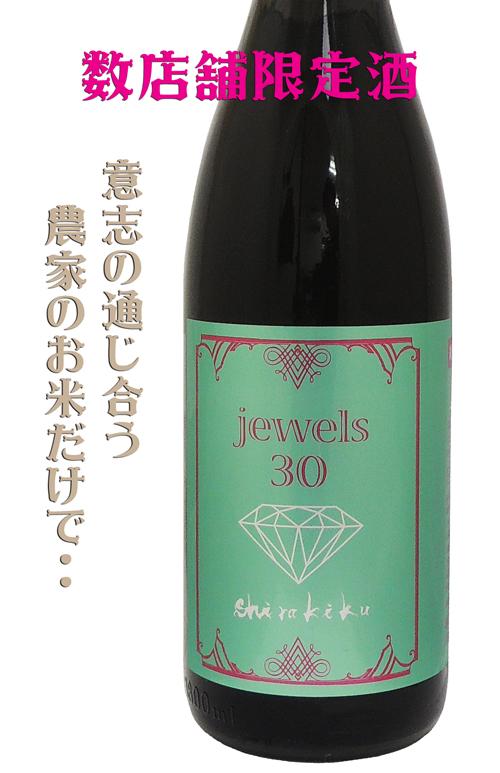 白木久Shirakiku  jewels30 無濾過一火原酒