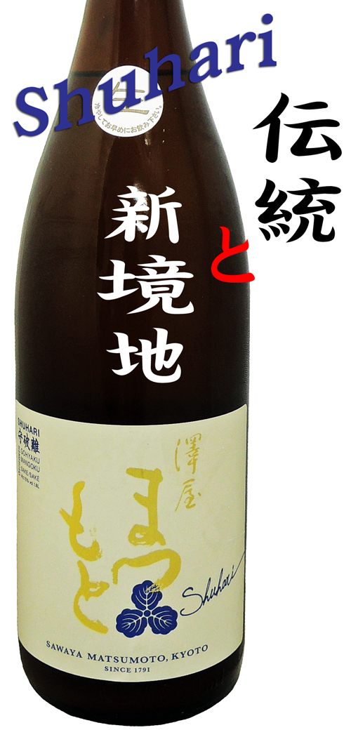 澤屋まつもと 純米酒 守破離(しゅはり)おりがらみ新酒生酒