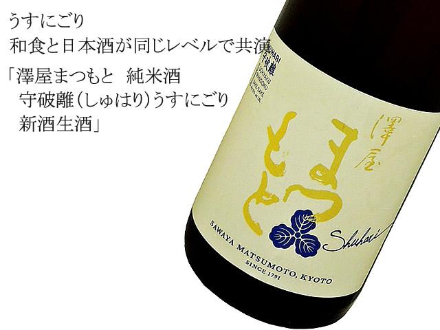 澤屋まつもと 純米酒 守破離(しゅはり)うすにごり 新酒生酒