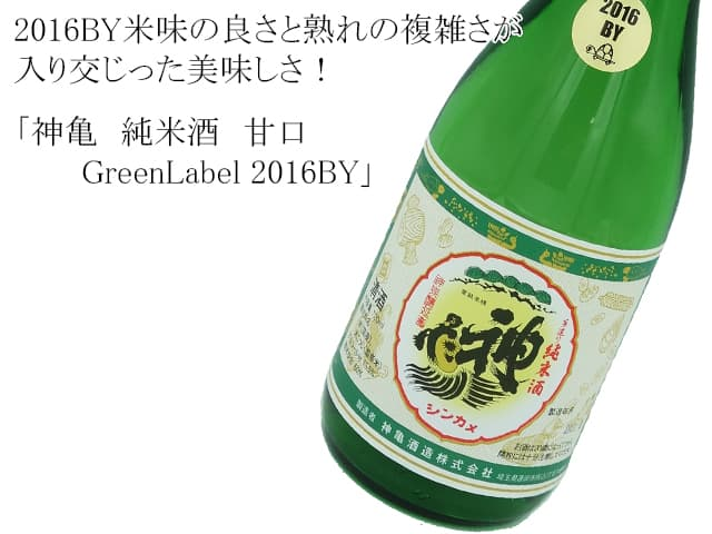 神亀 純米酒 甘口 GreenLabel 2016BY
