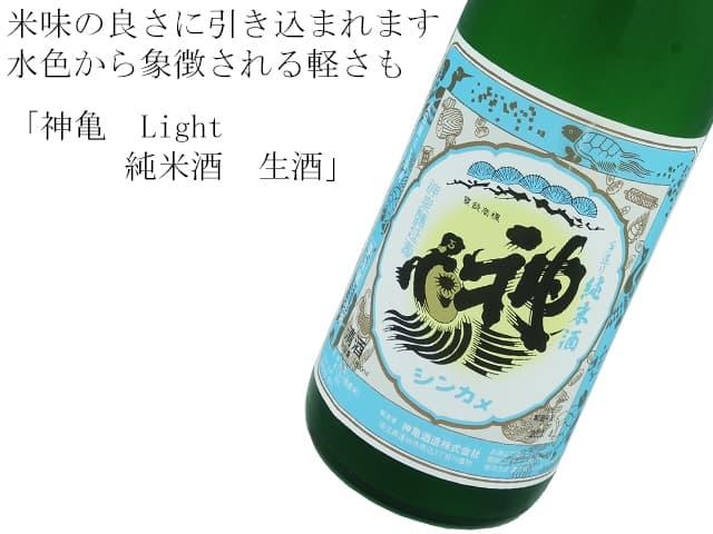 神亀 Light 純米酒 生酒