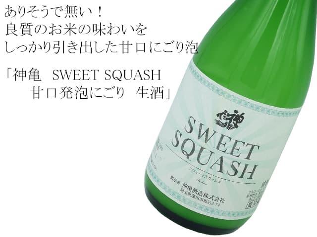 神亀 SWEET SQUASH 甘口発泡にごり 生酒