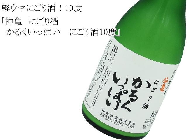 """神亀 """"仙亀"""" にごり酒 かるくいっぱい  10度"""