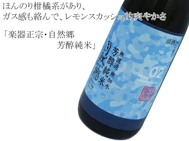 楽器正宗・自然郷 芳醇純米