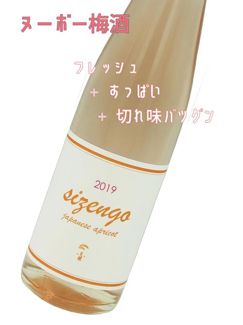 自然郷 sizengo 梅酒ヌーボー japanease apricot
