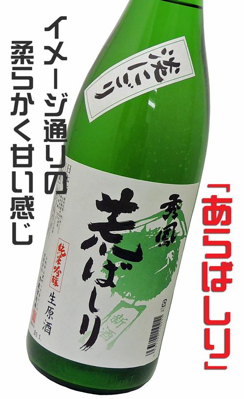 秀鳳 純米吟醸 荒ばしり 生酒
