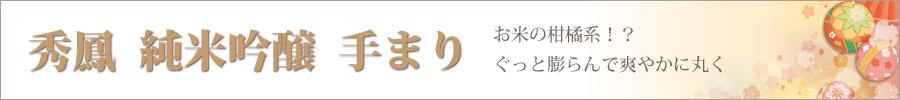 秀鳳 Shusendo純米吟醸 手まり火入