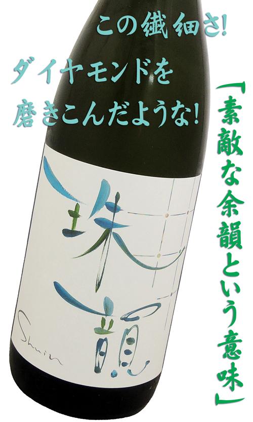 秀鳳 珠韻(しゅいん)
