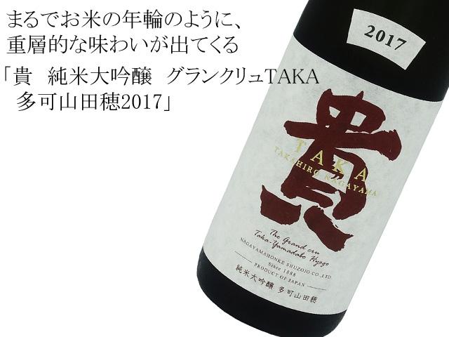 貴 純米大吟醸 グランクリュTAKA 多可山田穂2017 箱入り