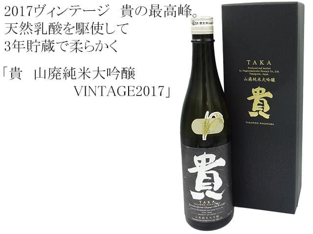貴 山廃純米大吟醸  VINTAGE2017