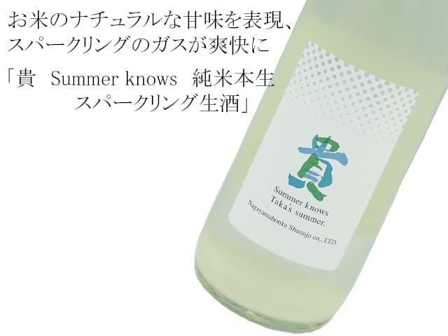 貴 純米本生 スパークリング Summer knows(夏の思い出) 生酒