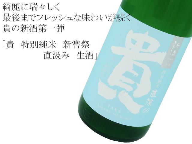 貴 初しぼり 新嘗祭 直汲み特別純米60 生酒