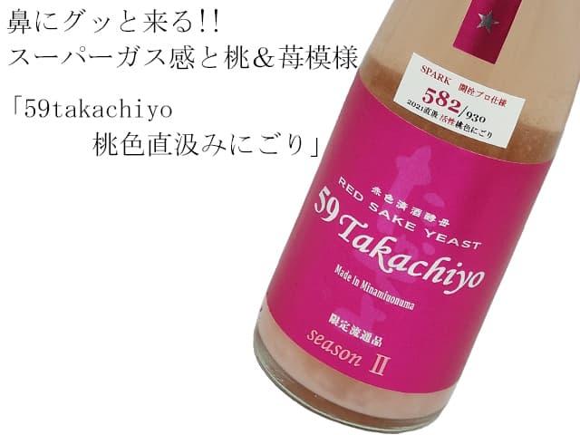 59takachiyo 桃色直汲みにごり 開栓プロ仕様 シリアルナンバー付