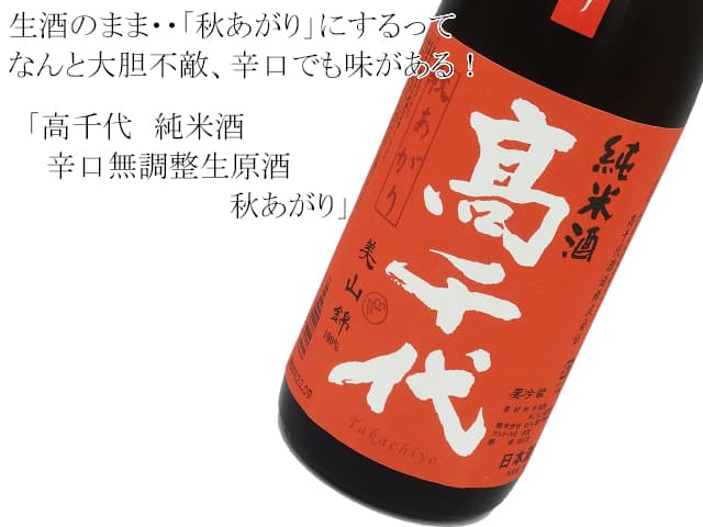 高千代 純米酒 辛口無調整生原酒 「秋あがり」