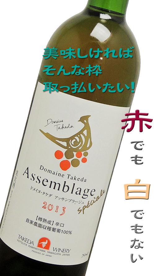 ドメイヌ・タケダ アッサンブラージュ・スペシャル 2013辛口 自社栽培葡萄100%