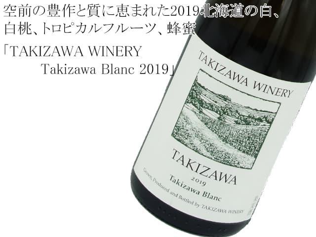 TAKIZAWA WINERY  Takizawa Blanc 2019