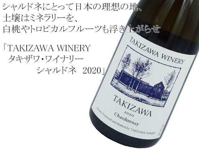 TAKIZAWA WINERY  シャルドネ 2020 白