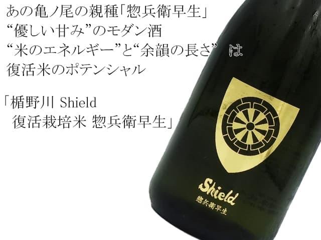 楯野川 Shield 復活栽培米 惣兵衛早生(そうべえわせ)_タイトル付き