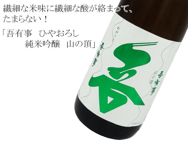 吾有事(わがうじ)ひやおろし 純米吟醸 山の頂
