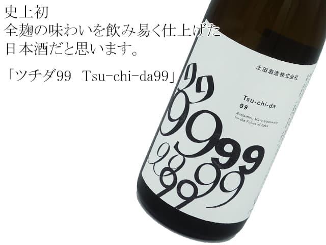 ツチダ99 Tsu-chi-da99