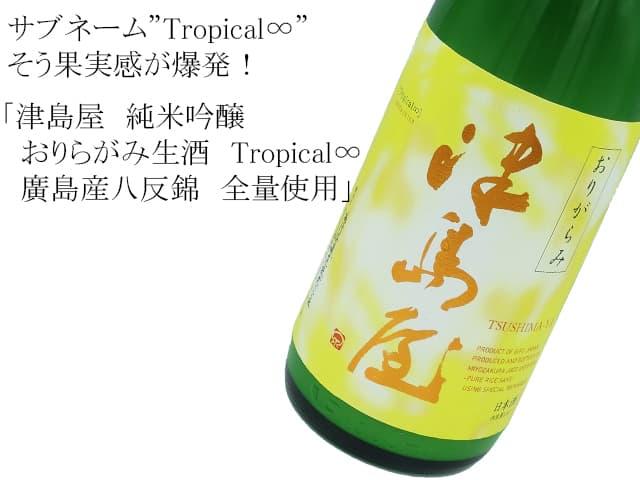 津島屋 純米吟醸おりらがみ生酒 Tropical∞ 廣島産八反錦 全量使用