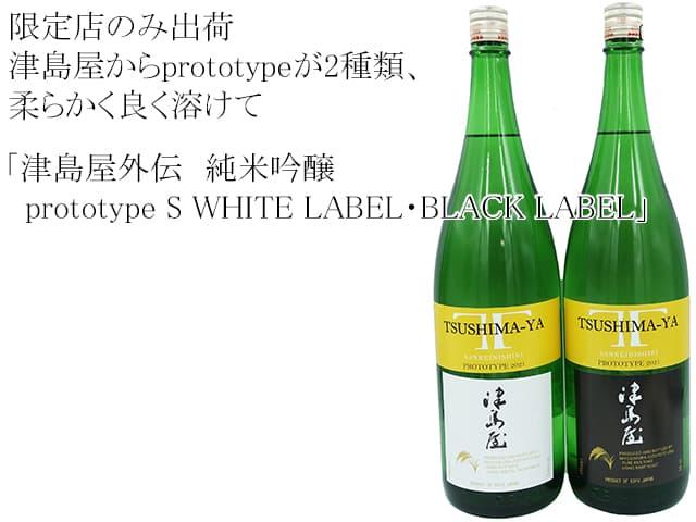 津島屋外伝 純米吟醸 prototype S