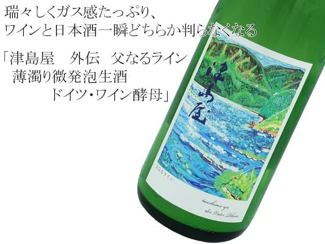 津島屋  外伝 純米酒生酒 父なるライン薄にごりPerlwein  ドイツ・ワイン酵母