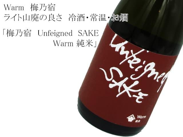 梅乃宿 Unfeigned SAKE Warm