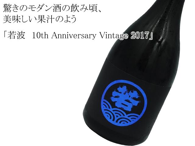 若波 10th Anniversary Vintage 2017