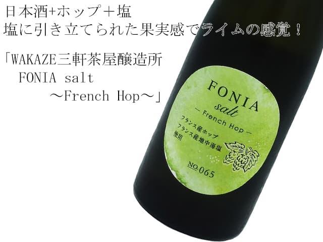 WAKAZE三軒茶屋醸造所 FONIA salt ~French Hop~ recipe no.65