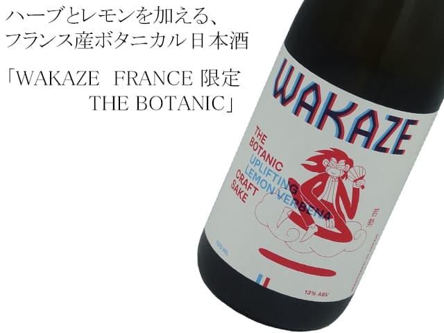 WAKAZE FRANCE 限定 THE BOTANIC