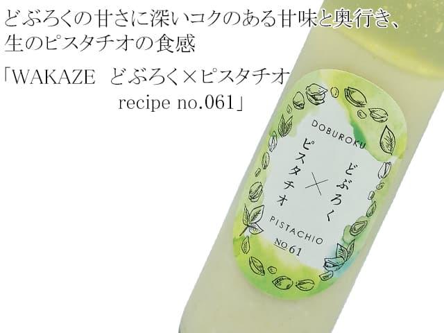 WAKAZE どぶろく×ピスタチオ  recipe no.061