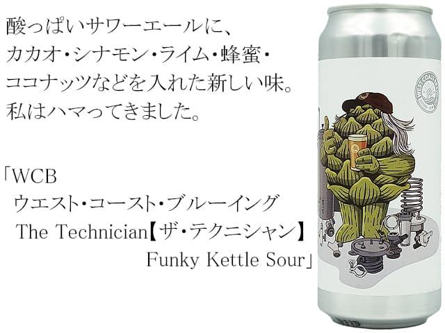 WCBウエスト・コースト・ブルーイング The Technician【ザ・テクニシャン】Funky Kettle Sour(テキスト付)