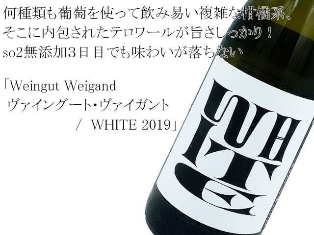Weingut Weigand ヴァイングート・ヴァイガント /  WHITE 2019(テキスト付)