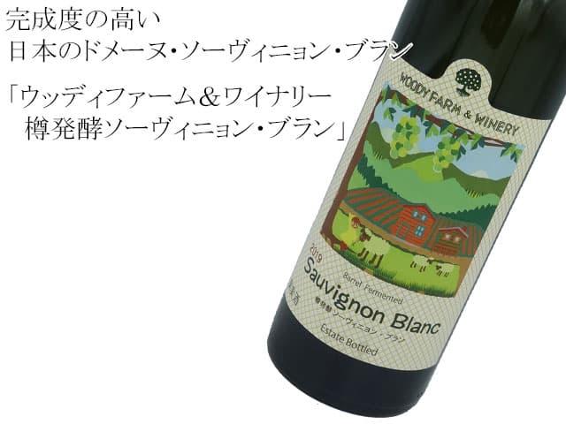 ウッディファーム&ワイナリー 樽発酵ソーヴィニョン・ブラン