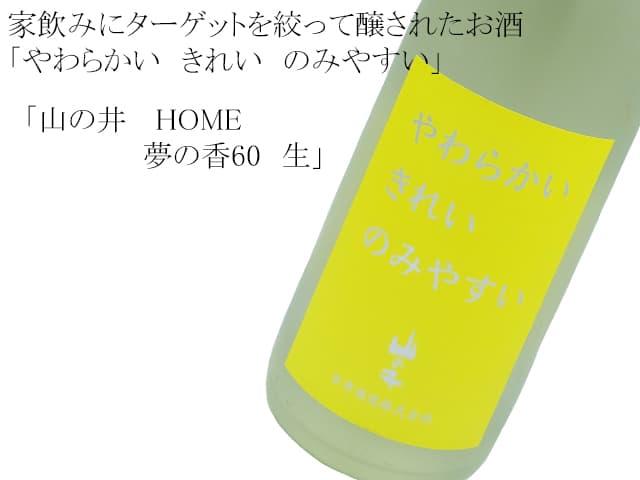 山の井  HOME 夢の香60 生