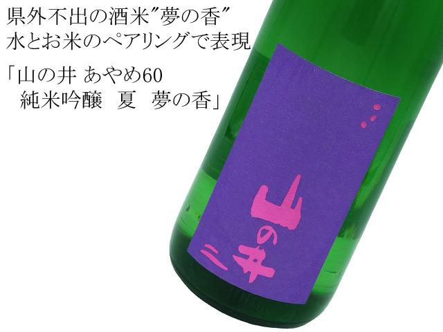 山の井 あやめ60 純米吟醸 夏 夢の香