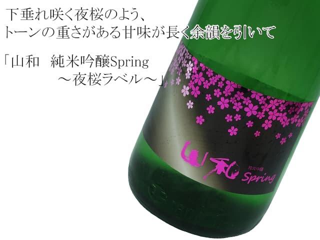 山和 純米吟醸Spring ~夜桜ラベル~