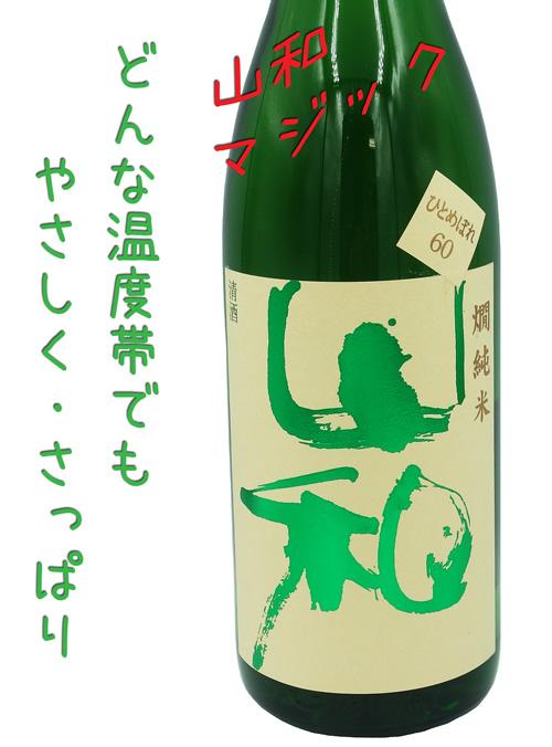 山和 燗純米 ひとめぼれ60
