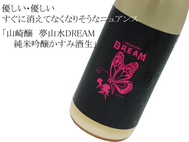 山崎醸 夢山水DREAM 純米吟醸かすみ酒生